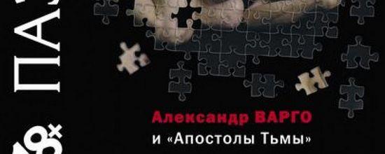 13 Кусочков нового российского ужаса