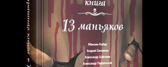 13 Маньяков - анимированная 3d-обложка книги и все подробности об издании!