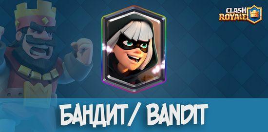 бандитка