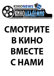 Что посмотреть с киноакадемией в начале июня 2014