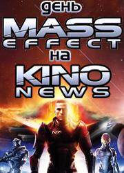 День n7. mass effect. часть 2