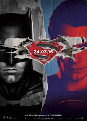 Глас народа. рецензия читателей на фильм бэтмен против супермена