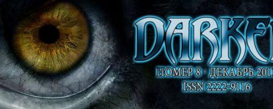 Холод и ужасы 2012 года в декабрьском номере вебзина darker