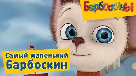 карабаскин-барабаскин