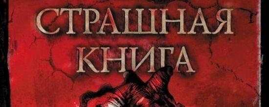 Книга, которую должен купить каждый уважающий себя поклонник литературы horror и weird