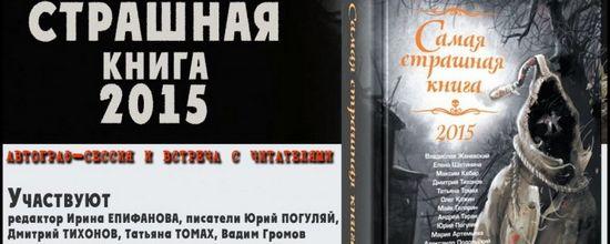 [Напоминание] питерцы - завтра, 11 марта, встреча с авторами антологии самая страшная книга 2015!