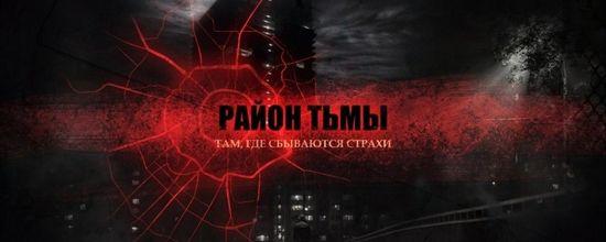 Отечественный хоррор-сериал район тьмы презентуется в сети
