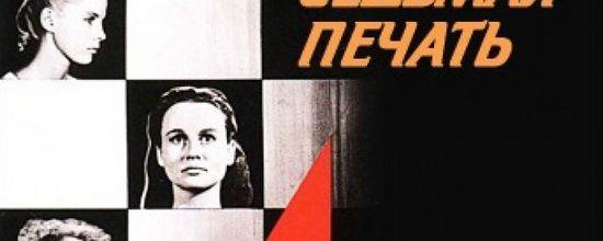 Отзыв на фильм седьмая печать (det sjunde inseglet, 1956)
