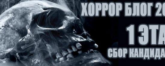 Премия зоны ужасов лучший хоррор блог 2011 года, 1 этап