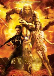 Рецензия к фильму август. восьмого. российские трансформеры