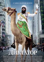 Рецензия к фильму диктатор. великое кино о великом диктаторе