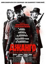 Рецензия к фильму джанго освобожденный. капля за каплей