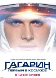 Рецензия к фильму гагарин. первый в космосе. штурмуя вселенную