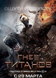 Рецензия к фильму гнев титанов. у подножия олимпа