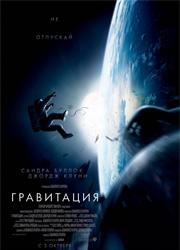 Рецензия к фильму гравитация. другой мир