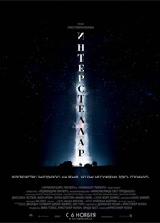 Рецензия к фильму интерстеллар. гипнотическая реальность