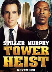 Рецензия к фильму как украсть небоскреб. единым фронтом