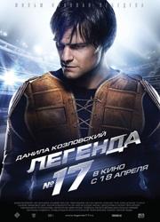 Рецензия к фильму легенда №17. победитель