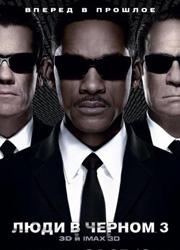 Рецензия к фильму люди в черном 3. ностальгия