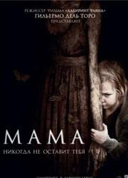 Рецензия к фильму мама. пусть мама услышит, пусть мама придет