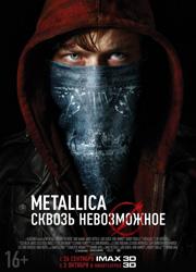 Рецензия к фильму metallica: сквозь невозможное. необъективная реальность