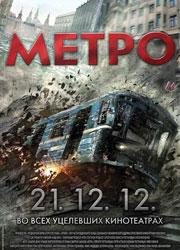 Рецензия к фильму метро. свет в конце тоннеля