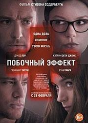 Рецензия к фильму побочный эффект. ложный диагноз