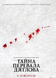 Рецензия к фильму тайна перевала дятлова. эхо мертвых