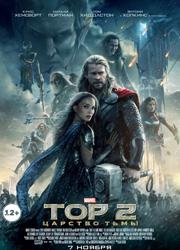 Рецензия к фильму тор 2: царство тьмы. девять миров иггдрасиля
