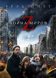 Рецензия к фильму война миров z. наперегонки со смертью