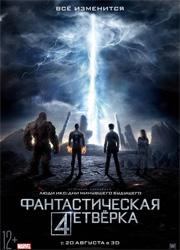 Рецензия на фильм фантастическая четверка. концепт изрядного потенциала