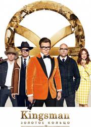 Рецензия на фильм kingsman 2: золотое кольцо. текстовая версия видеообзора