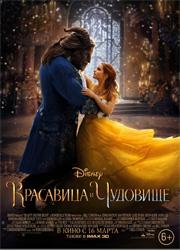 Рецензия на фильм красавица и чудовище. это - старый вальс, но звучит для нас как впервые он!
