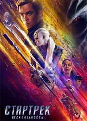 Рецензия на фильм стартрек 3: бесконечность. сила в единстве