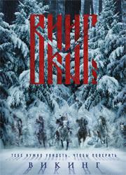 Рецензия на фильм викинг. из раба человека да в рабы божии!