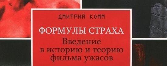 Рецензия на книгу д. комма формулы страха: введение в историю и теорию фильма ужасов