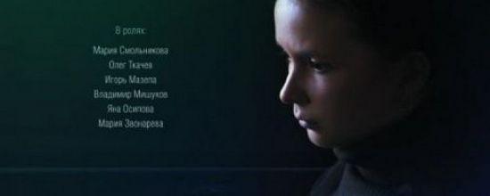 Русский фильм о маньяке