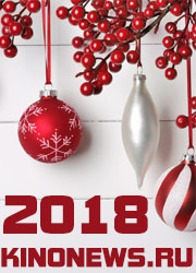 С новым годом, киноманы!