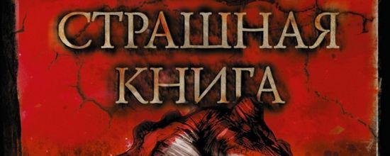Владислав женевский, «запах»