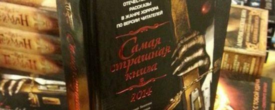 Внимание! до окончания приема текстов в антологию самая страшная книга 2015 остается месяц!