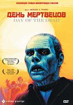 Зомби, лапутяне и лунатики